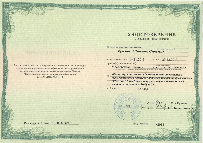 дистанционное повышение квалификации педагогов красноярск приближением холодов необходимость
